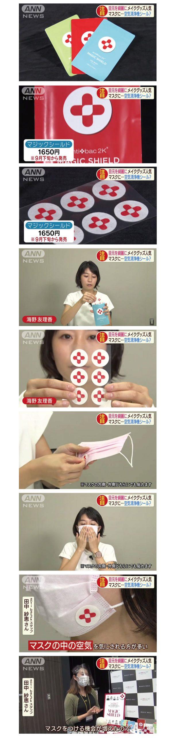 ANN『スーパーJチャンネル』放送