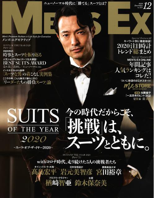 『MEN'S EX』12月号 表紙