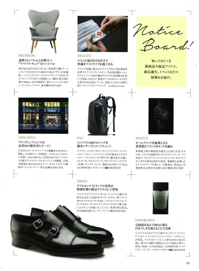 『MEN'S EX』12月号 掲載記事