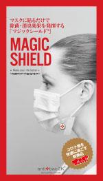 magicshield_flyer2021_thumbnail.jpg